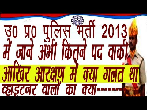 up police 2013  free Post, Reservation funda  & whitener Problemb in Hindi with     Daily New Advise