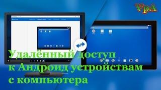 Удалённый автоматический доступ к Андроид с компьютера