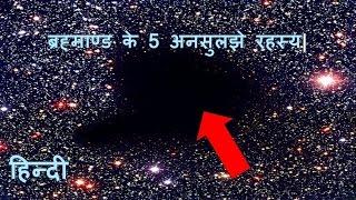 ब्रह्माण्ड के 5 अनसुलझे रहस्य| 5 Unsolved Mystries of Our Space