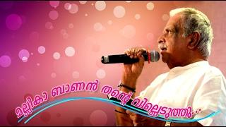 Guru Pranamam- Mallika baanan thante villeduthu...by P Jayachandran