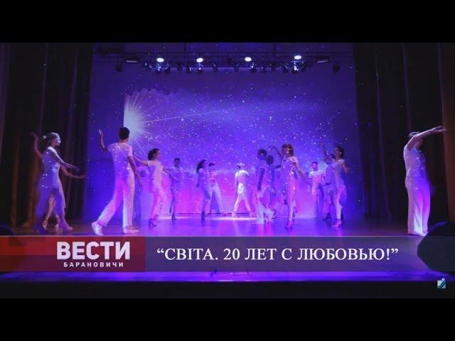 Вести Барановичи 12 марта 2019.