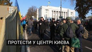 Під Верховною Радою в Києві тривають протести