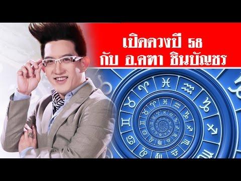 เปิดดวงปี58 กับ อ.คฑา ชินบัญชร  สดใหม่ไทยแลนด์