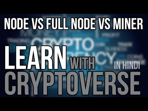 NODE Vs FULL NODE Vs MINER  |  WHAT IS DIFFERENCE AND WORK BETWEEN THEM  |  IN HINDI