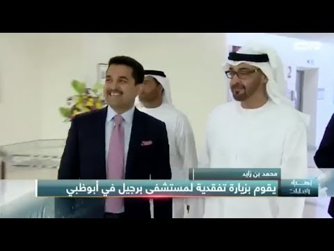 His Highness Sheikh Mohammed bin Zayed Al Nahyan visit Burjeel Hospital