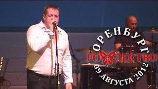 Рождество - Так хочется жить (Оренбург, 09 августа 2012)