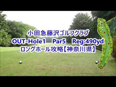 ゴルフ 小田急 クラブ 藤沢