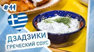 Соус дзадзыки. Простой рецепт вкусного соуса для мяса и рыбы