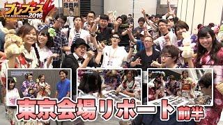 ブレフェス2016 in 東京の模様をお伝えします! 各地を周ったブレフェス...
