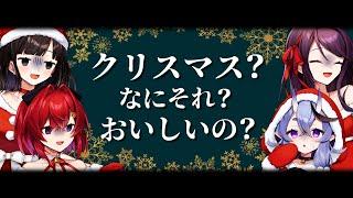 クリスマス?なにそれ?おいしいの? covered by #SKB部