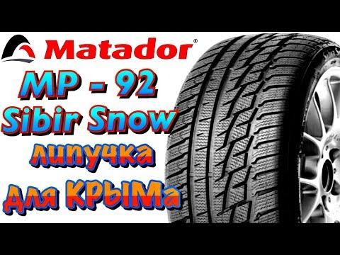 ✅❄️Matador MP-92 Sibir Snow M+S ОБЗОР! ФРИКЦИОННЫЕ ШИНЫ ЛИПУЧКА ДЛЯ СОЛНЕЧНЫХ РЕГИОНОВ