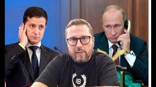 Как Путин и Зеленский друг друга не поняли