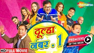 Dulha No.1 Full Movie (HD) - Manoj Joshi - Karan - Shilpa Tulaskar - Hindi Comdey Movie