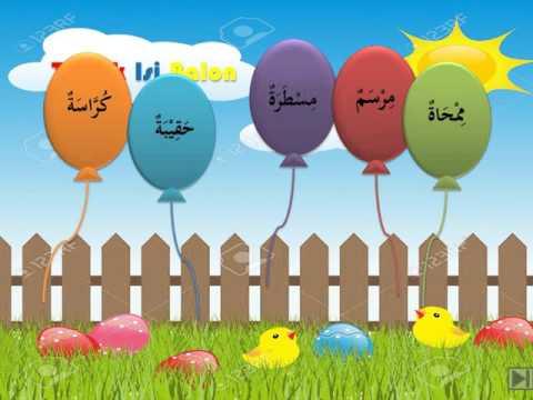 meningkatkan minat belajar bahasa Arab melalui game interactive