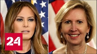 Мелания Трамп потребовала уволить сотрудницу Белого дома - Россия 24