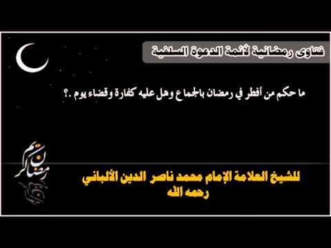 ما حكم من أفطر في رمضان بالجماع وهل عليه كفارة وقضاء يوم Youtube