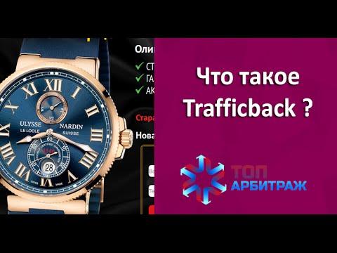 Что такое Trafficback? Как работать с ТрафикБеком в Arbitrage.top