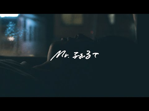 Mr.ふぉるて -  愛慕【Official Music Video】