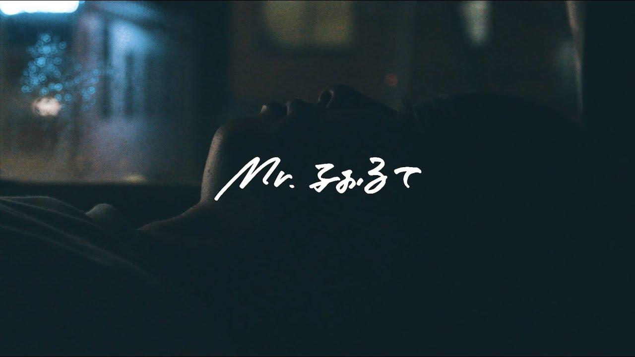 Mr.ふぉるて -  愛慕【Official Music Video】