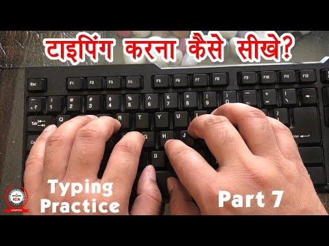 Computer Education Part-7   How to Improve Typing Speed - फ़ास्ट टाइपिंग सीखें सिर्फ 7 दिनों में
