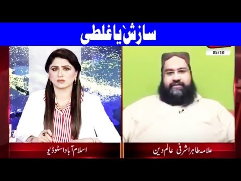 Tonight With Fareeha - 5 October 2017 - Abb Tak