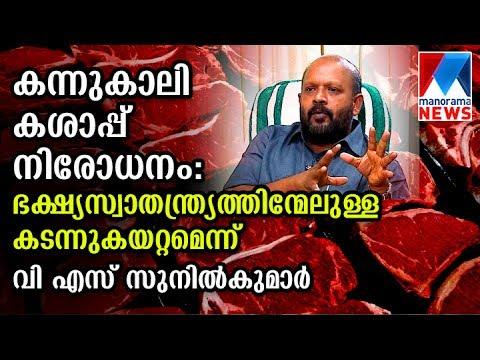 Sunilkumar reaction on cow slaughtering ban | Manorama News