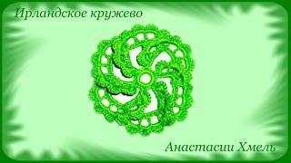 Цветок вязанный по спирали на шесть лепестков. Ирландское кружево. Видео-урок.