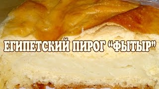 Фытыр египетский пирог