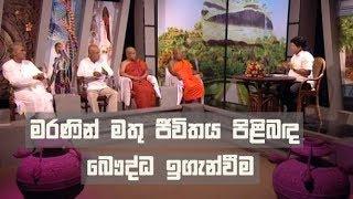 Doramadalawa - (2019-06-10) | ITN Thumbnail