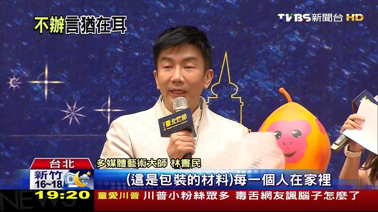 【TVBS】葫蘆+猴!光雕福祿猴 臺北燈節主燈亮相 - YouTube