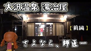 【前編】大沢温泉 湯治屋【さよなら、師匠】
