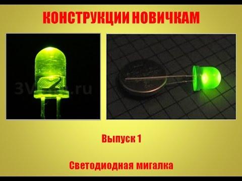 Запитываем сверхяркий светодиод от 1.5 вольта :AVR devices