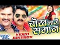 Chokh Lage Saman - Video Jukebox - Bhojpuri Hot Songs 2016 New video