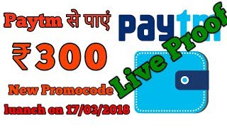 Paytm ₹300 add money promocode offer || add money promocode march 2018 | lattest