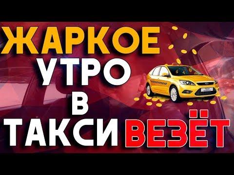 ЖАРКОЕ УТРО в такси Везёт.