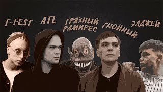 Американцы Слушают Русскую Музыку #30 T-Fest, СЛАВА КПСС, ЭЛДЖЕЙ, FACE, ATL, ГРЯЗНЫЙ РАМИРЕС
