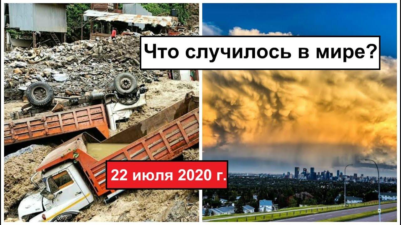 Все Катаклизмы за день 22 июля 2020 в мире | cataclysms of the day | Дрожь Земли