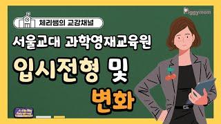 [체리쌤의 교감채널] 서울교대 과학영재교육원의 입시 전…