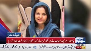 05 AM Headlines Lahore News HD – 01 November 2018