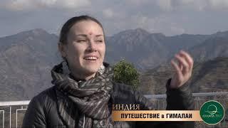 Восхищенный отзыв Ани из Нью-Йорка о поездки в Гималаи с Дмитрием Пшонко
