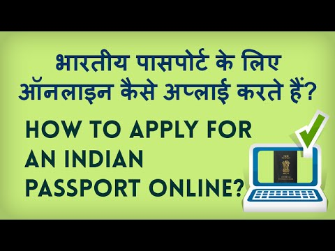 How to Apply for an Indian Passport Online? Indian Passport