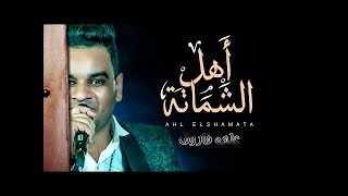 على فاروق 2019 / اهل الشماتة / فيديو بالكلمات / شعبى حزين 2019