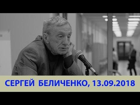Сергей Андреевич Беличенко. ГПНТБ. Новосибирск. 13.09.2018.