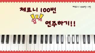 체르니 100번 쉽게 연주하기[100-1번]