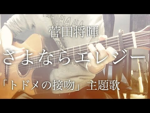 Sayonara Elegy - Suda Masaki [cover / chord / lyrics]