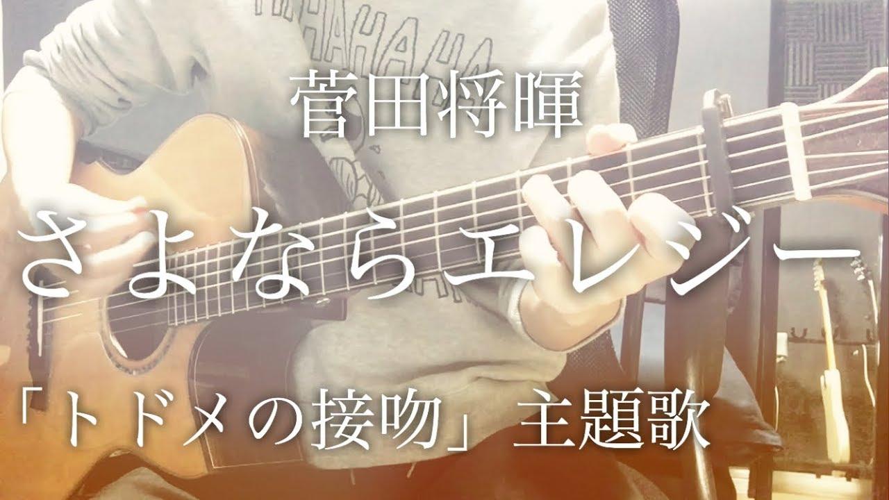 furu-ge-cisayonaraereji-jian-tian-jiang-hui-doramatodomeno-jie-wen-zhu-ti-ge-danki-yurikodo-datchi-d