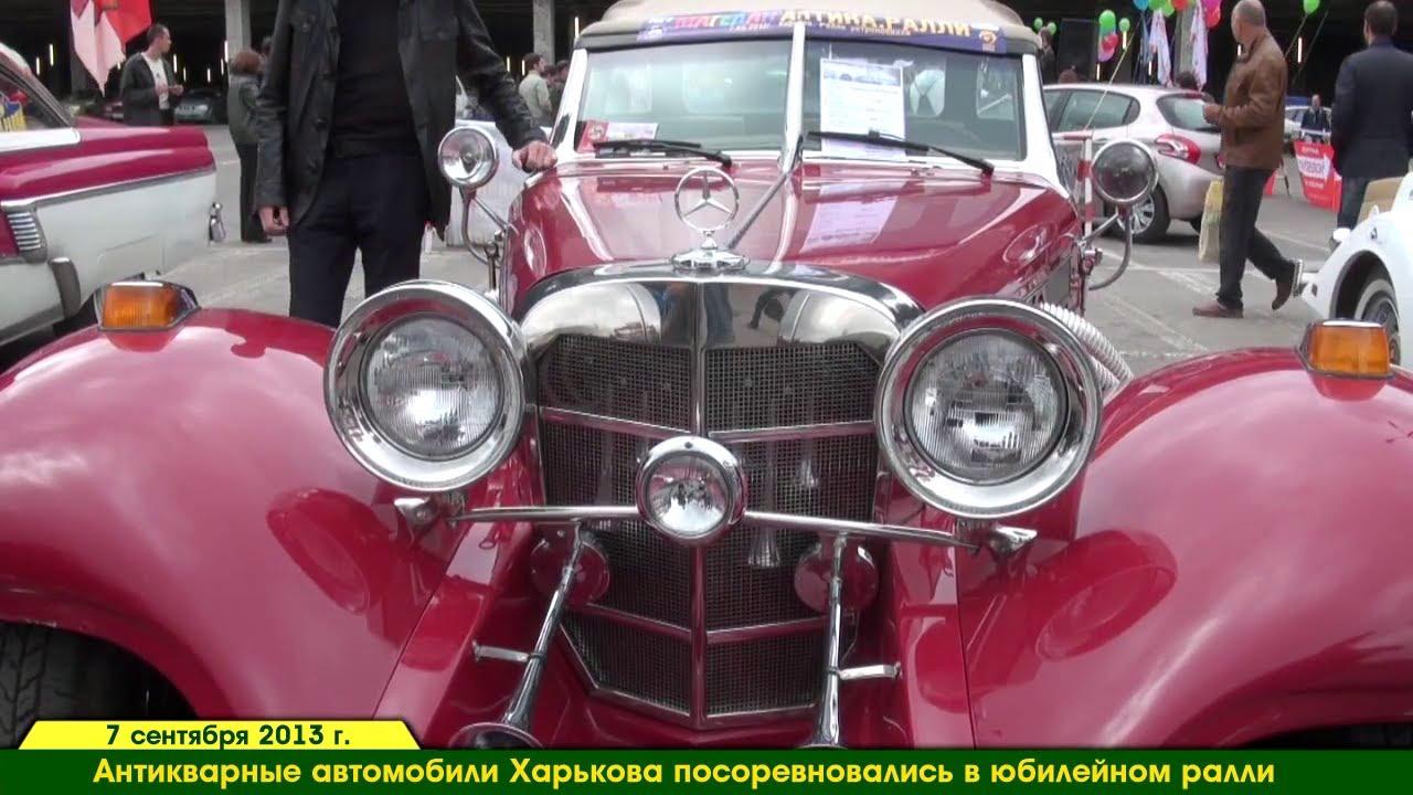 Гонки старинных автомобилей. Харьков-2013. Robinzon.TV