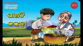 Panchoti Kankada A Story of Education and Entertainment Odia Children Story