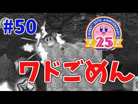 【星のカービィ25周年おめでとう!】4人で星のカービィをやってみた!#50