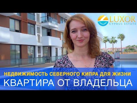 🏡👉Недвижимость на Северном Кипре: вторичное жилье от владельца!